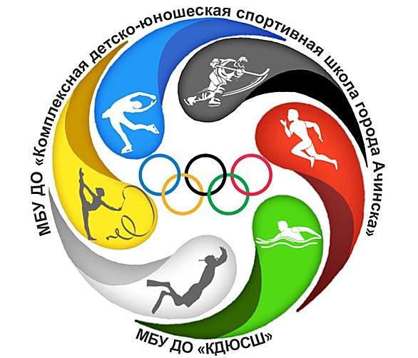«Комплексная детско-юношеская спортивная школа »