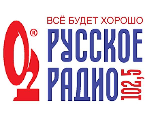 «Русское Радио»