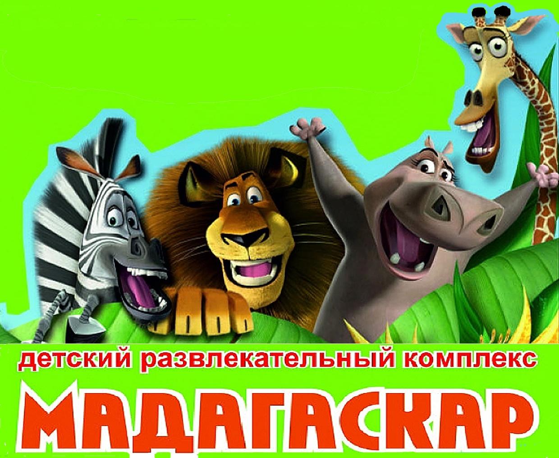 """Мадагаскар"""